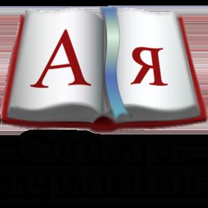 словарь терминов промышленный альпинизм