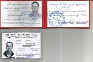 Удостоверение промышленного альпиниста и удостоверение по электробезопасности